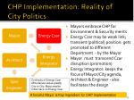 chp implementation reality of city politics