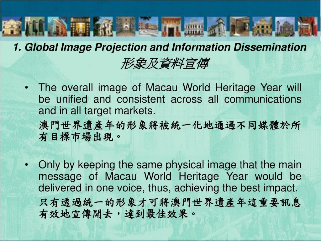 The overall image of Macau World Heritage Year will be unified and consistent across all communications and in all target