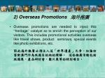 2 overseas promotions