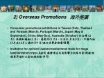 2 overseas promotions9