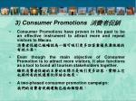 3 consumer promotions