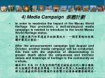 4 media campaign