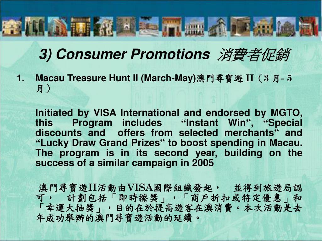 Macau Treasure Hunt II (March-May)