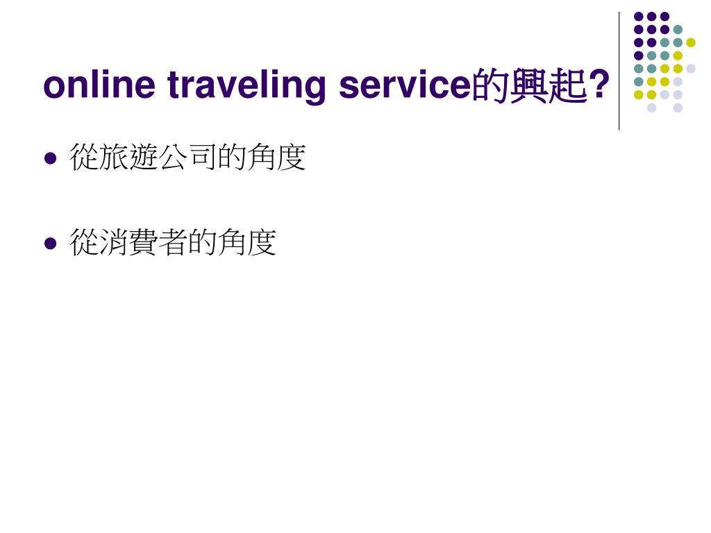 online traveling service