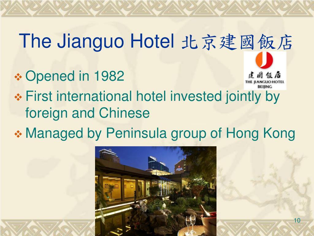 The Jianguo Hotel