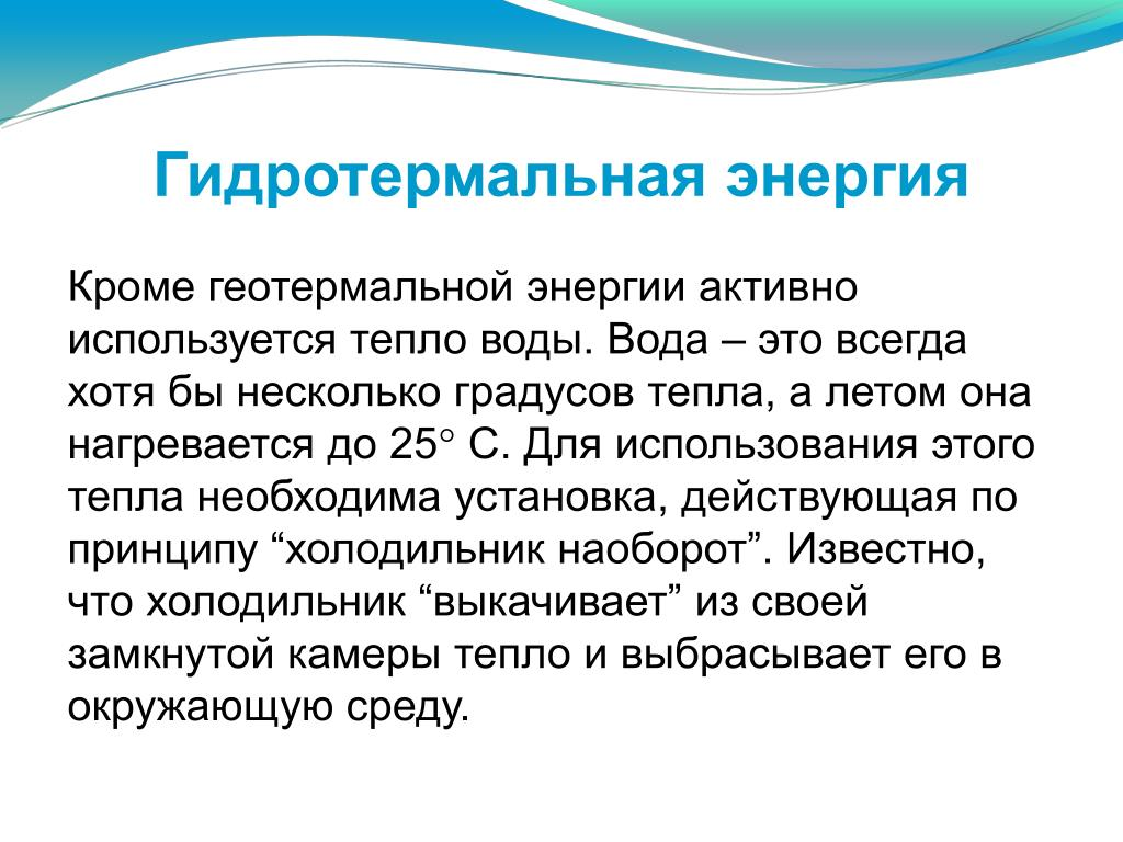 Гидротермальная энергия