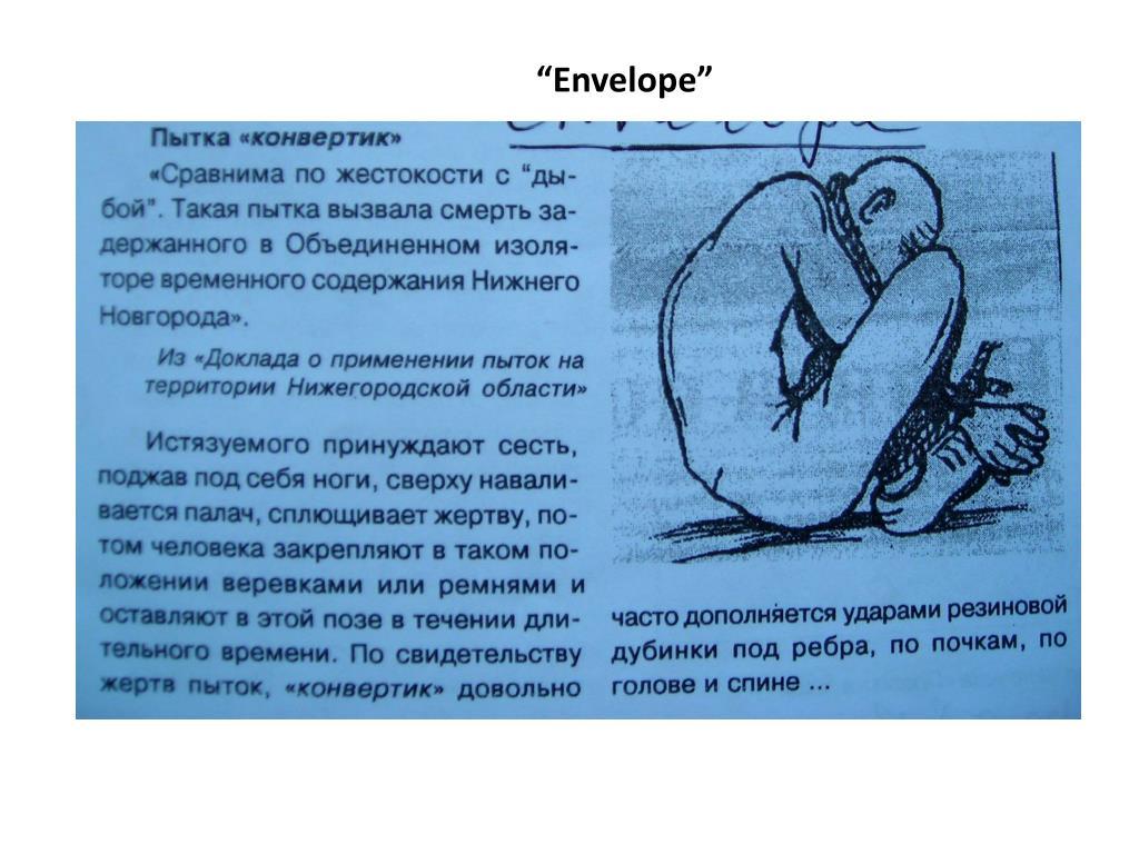 """Envelope"""