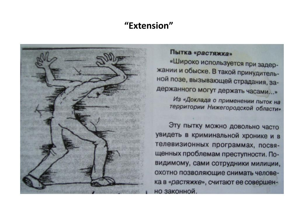 """""""Extension"""""""