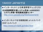 yahoo japan