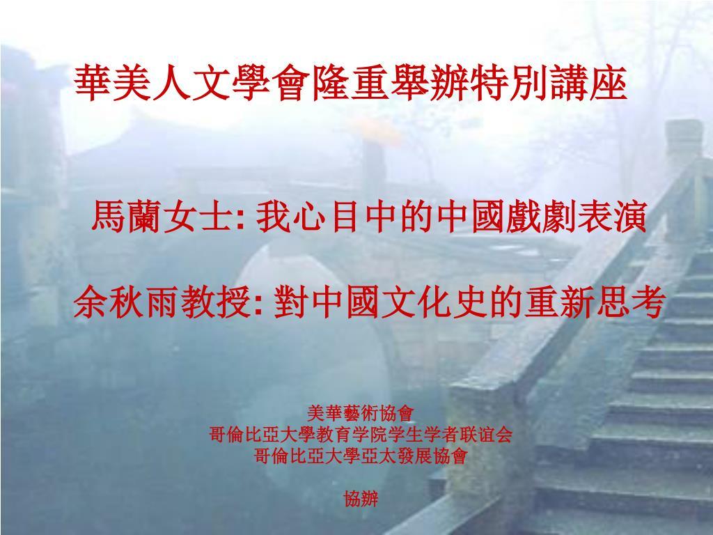華美人文學會隆重舉辦特別講座