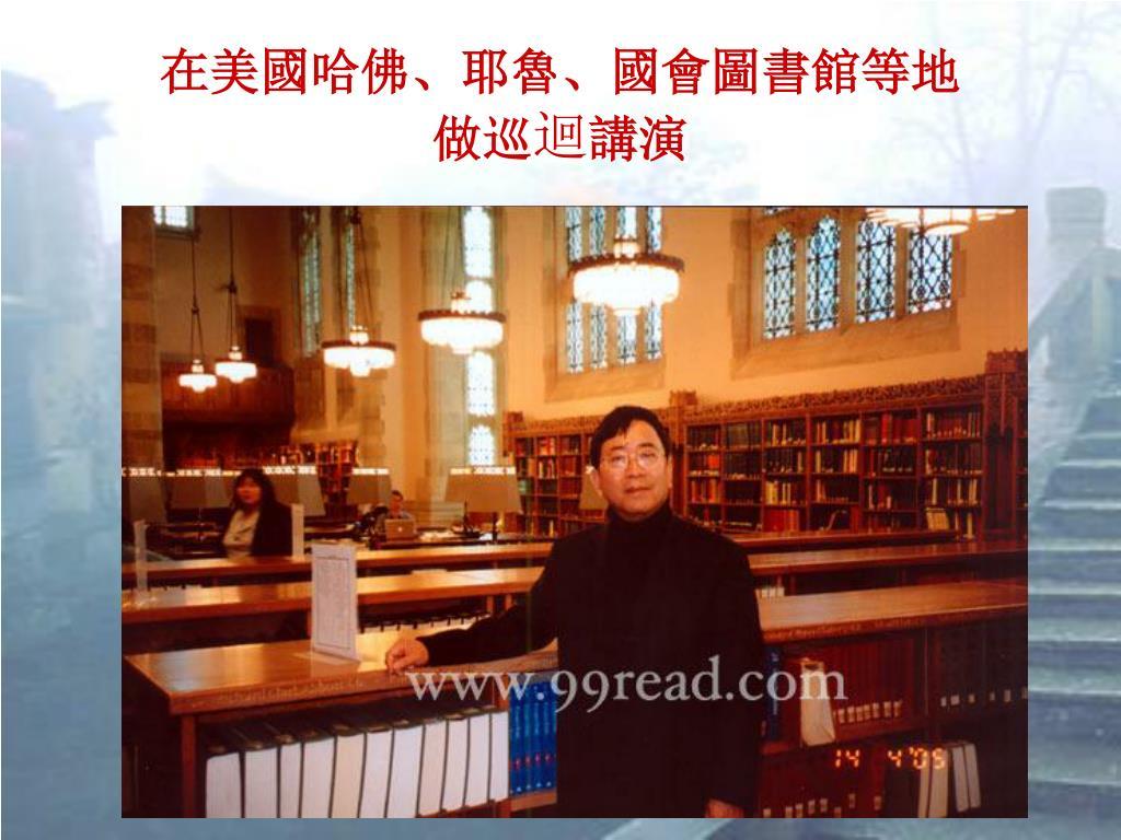 在美國哈佛、耶魯、國會圖書館等地