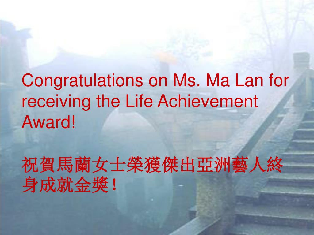 Congratulations on Ms. Ma Lan for