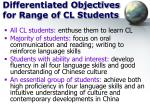 differentiated objectives for range of cl students
