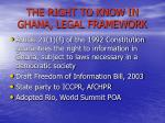 the right to know in ghana legal framework