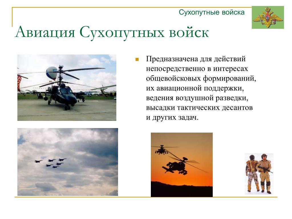 Предназначена для действий непосредственно в интересах общевойсковых формирований, их авиационной поддержки, ведения воздушной разведки, высадки тактических десантов и других задач.