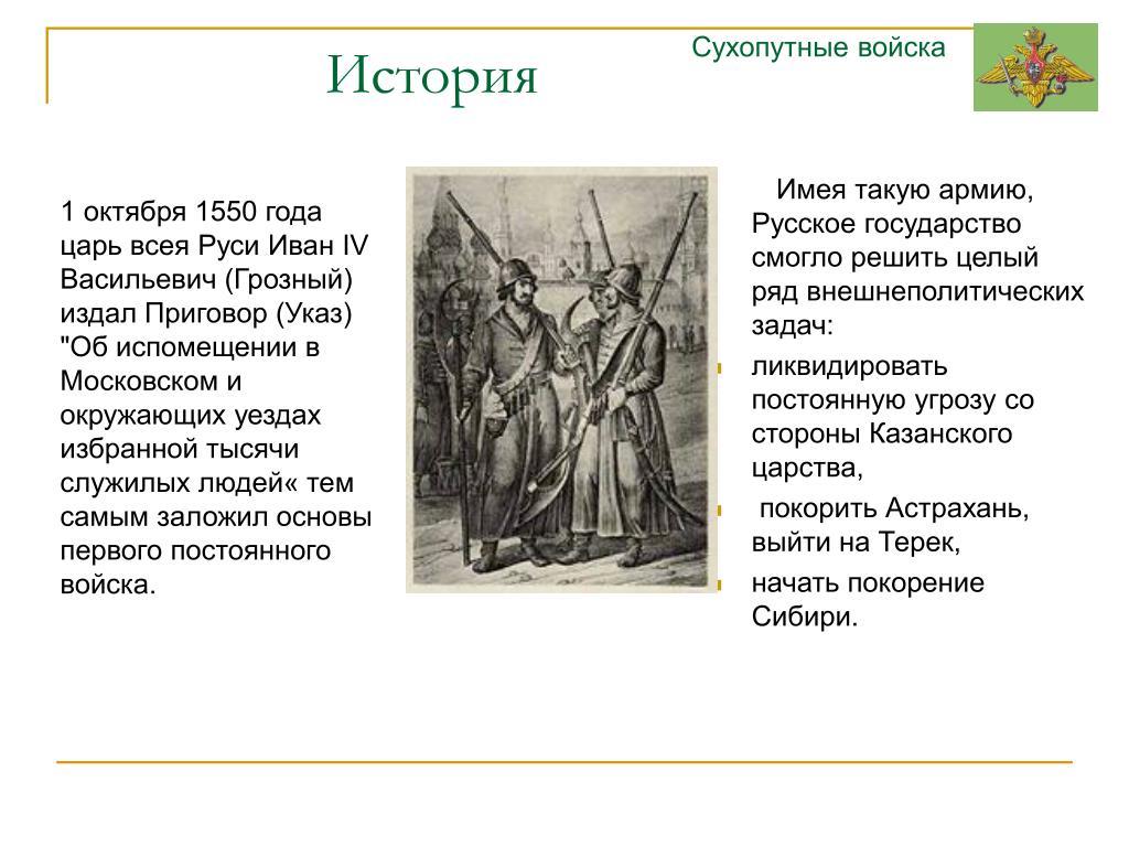 Имея такую армию, Русское государство смогло решить целый ряд внешнеполитических задач: