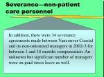 severance non patient care personnel