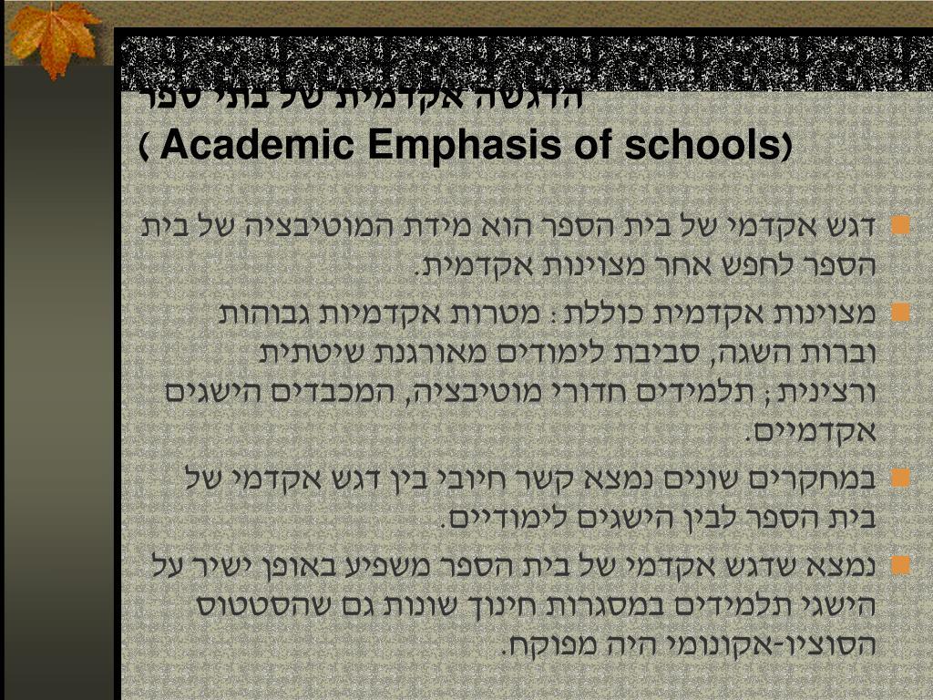 הדגשה אקדמית של בתי ספר