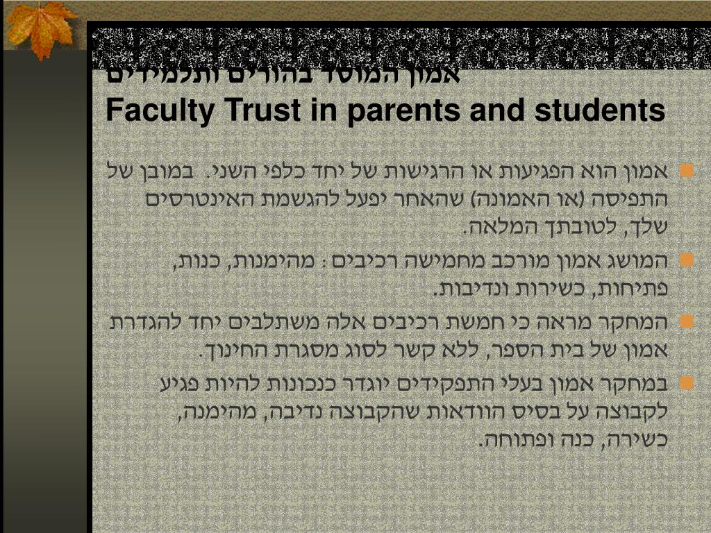 אמון המוסד בהורים ותלמידים