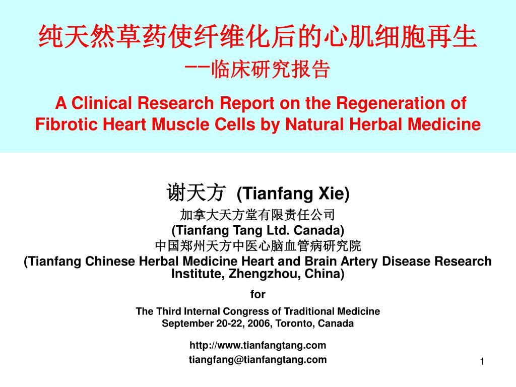 纯天然草药使纤维化后的心肌细胞再生