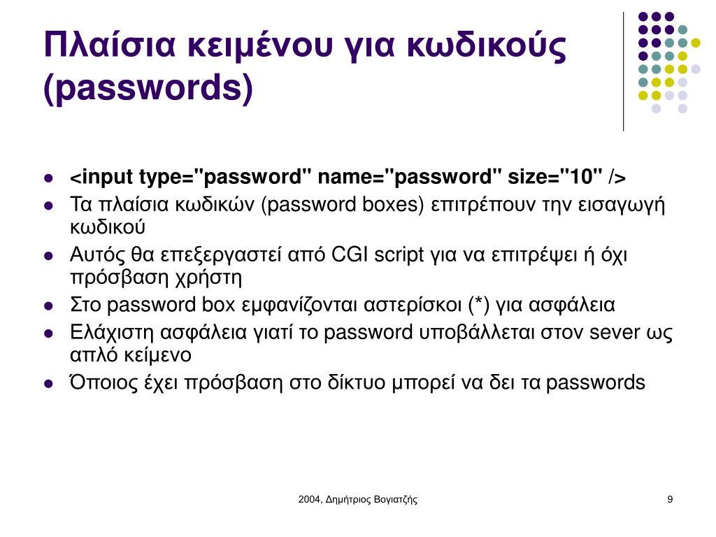 Πλαίσια κειμένου για κωδικούς (