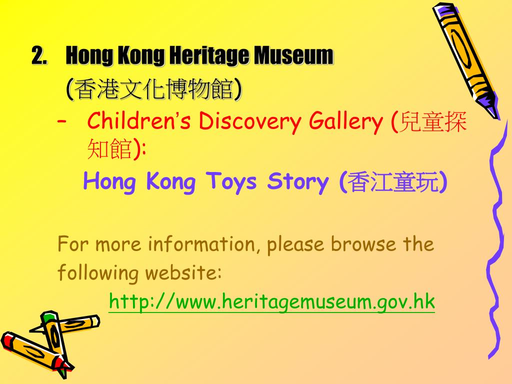 2.Hong Kong Heritage Museum