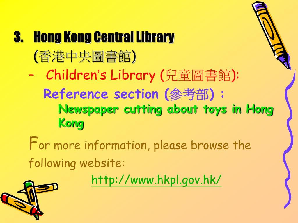 3.Hong Kong Central Library
