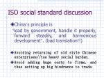 iso social standard discussion