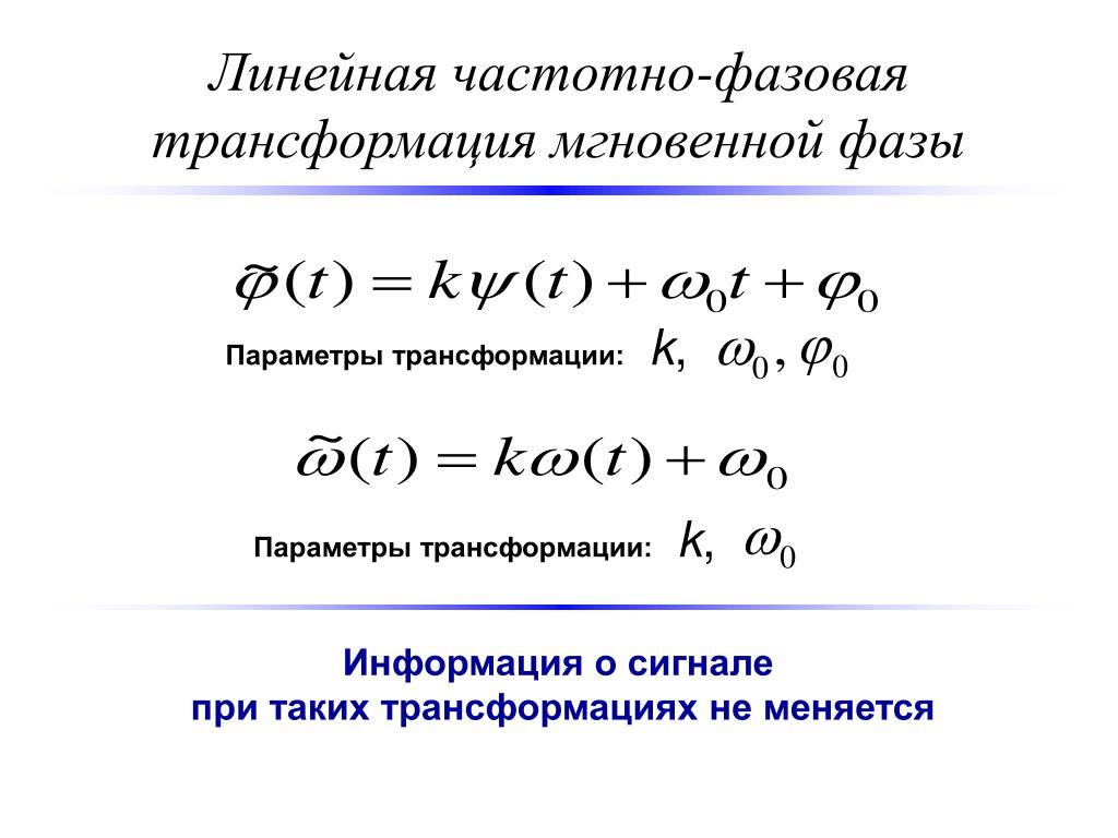Линейная частотно-фазовая трансформация мгновенной фазы