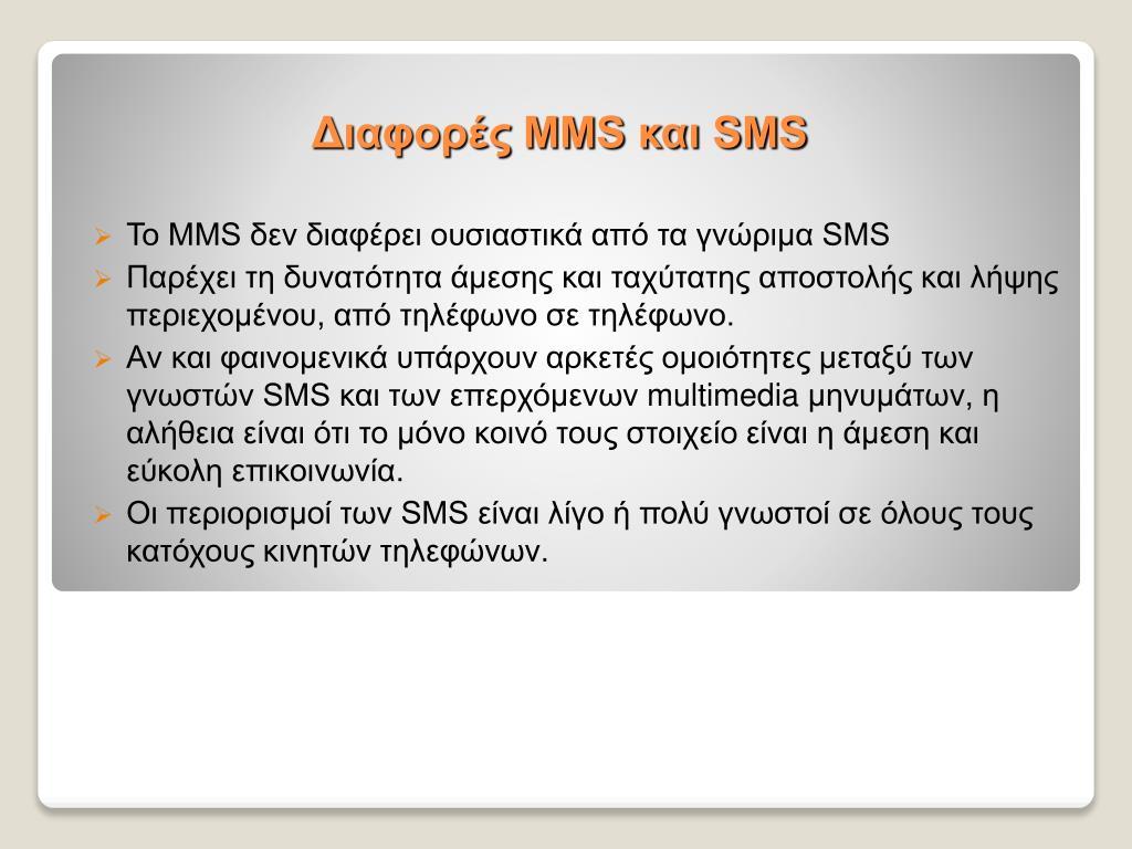 Διαφορές MMS και SMS