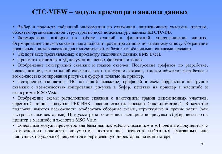 CTC-VIEW –