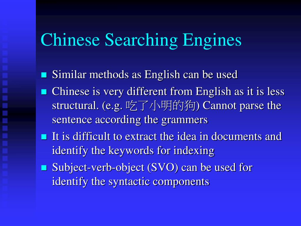 Chinese Searching Engines