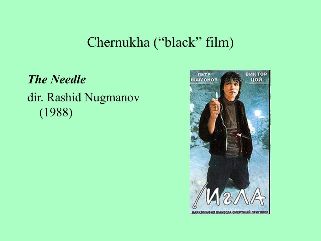 "Chernukha (""black"" film)"