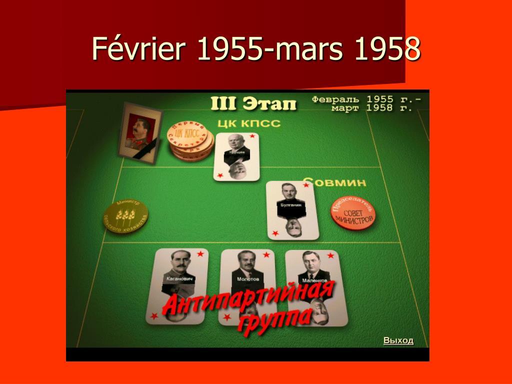 Février 1955-mars 1958