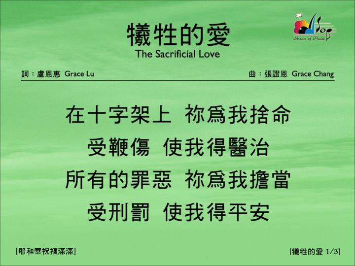1 3 the sacrificial love