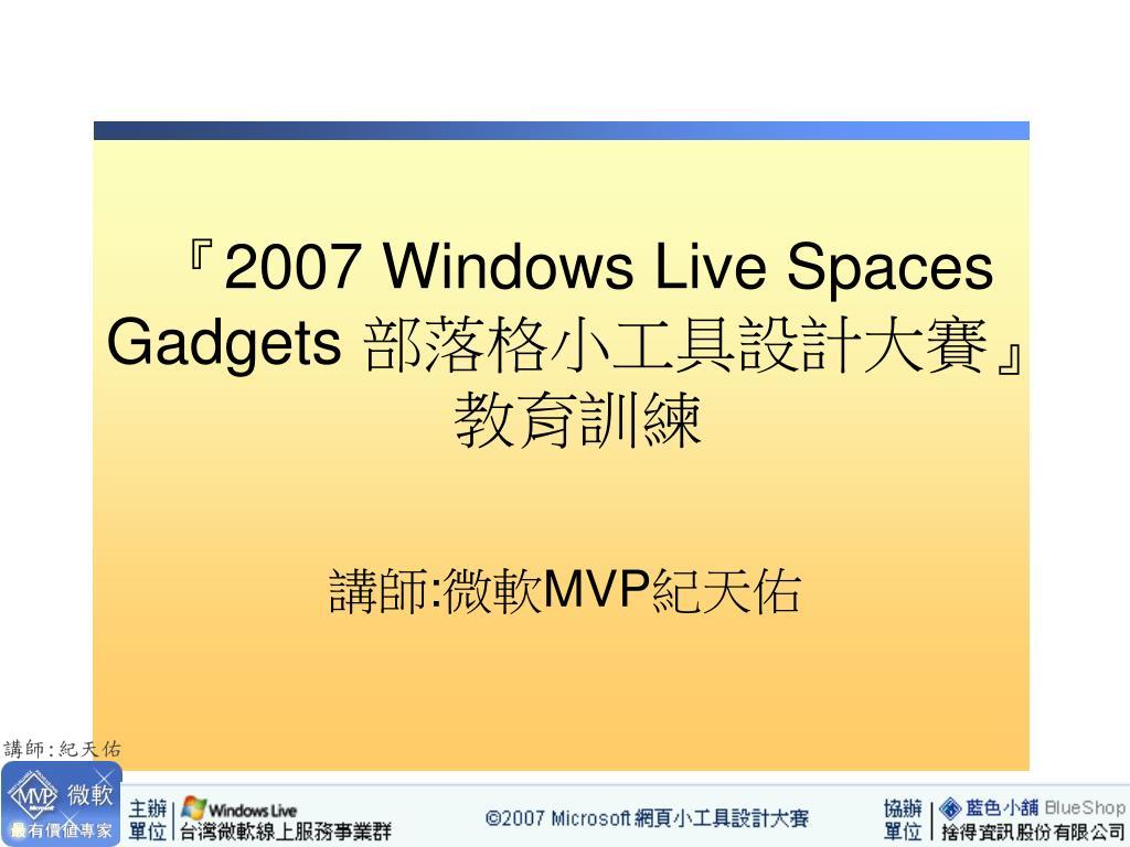 『2007 Windows Live Spaces Gadgets