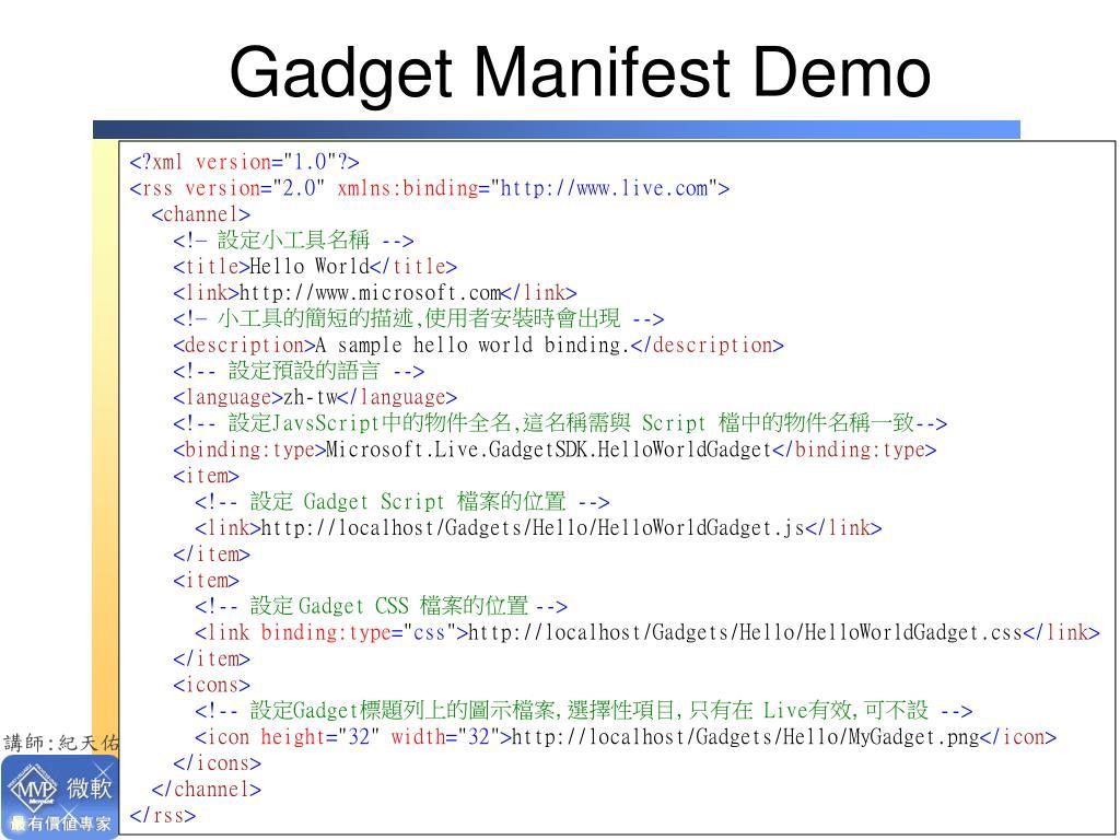 Gadget Manifest Demo