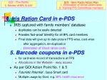 4 iris ration card in e pds