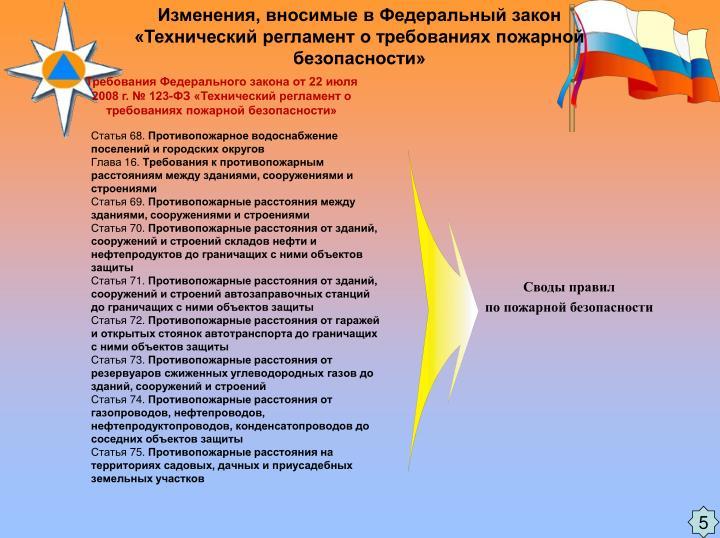 Требованиями фз-123 от 22.07.08 г. технический регламент о требованиях пожарной безопасности