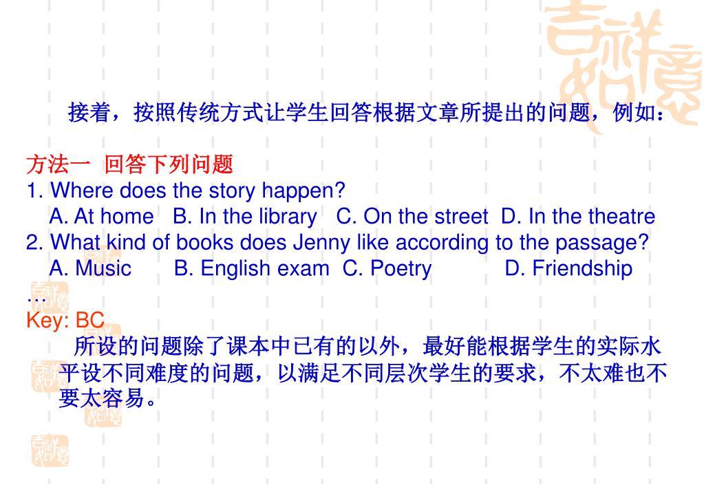 接着,按照传统方式让学生回答根据文章所提出的问题,例如: