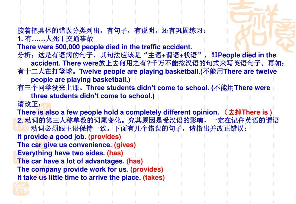 接着把具体的错误分类列出,有句子,有说明,还有巩固练习: