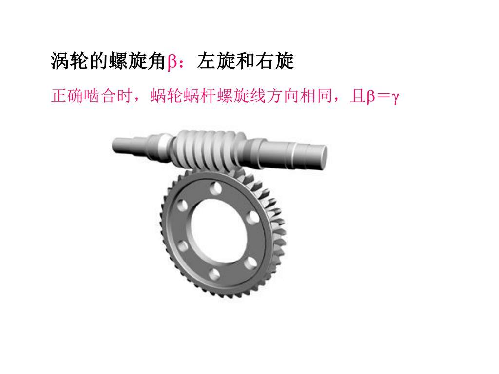 涡轮的螺旋角