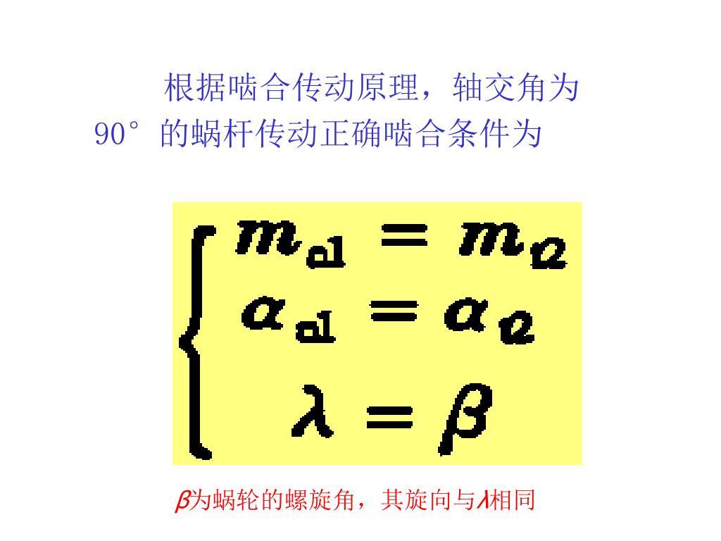 根据啮合传动原理,轴交角为