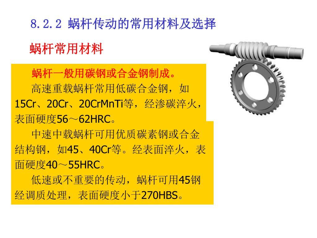 蜗杆常用材料