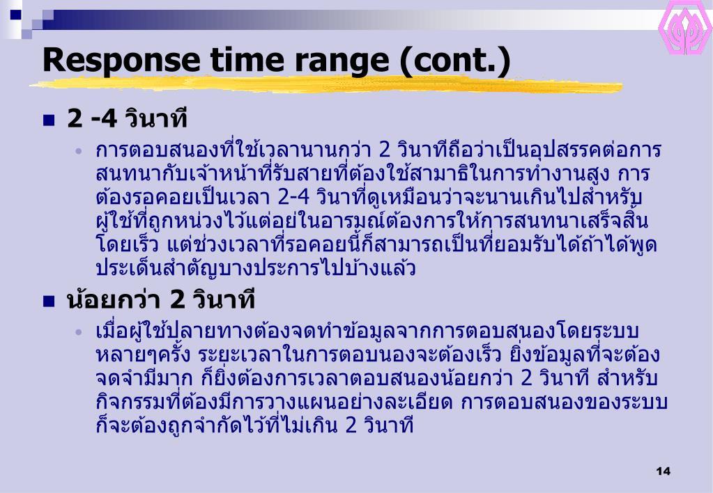 Response time range (cont.)