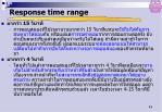 response time range