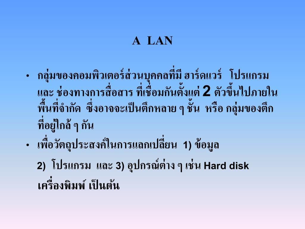 A  LAN