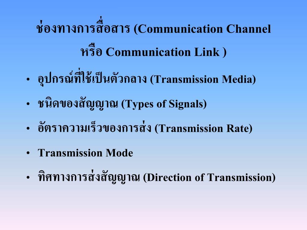 ช่องทางการสื่อสาร (Communication Channel หรือ Communication Link )