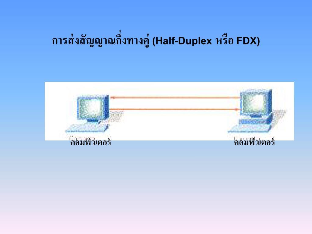การส่งสัญญาณกึ่งทางคู่ (Half-Duplex หรือ FDX)