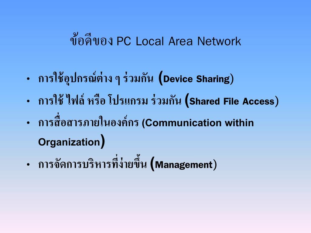 ข้อดีของ PC Local Area Network
